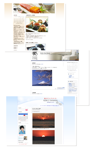 ブログカスタマイズの例